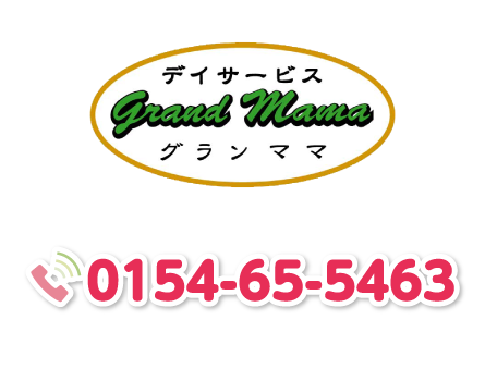 釧路町のデイサービス&下宿|グランママ