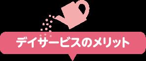 釧路町のデイサービス&下宿 グランママ  