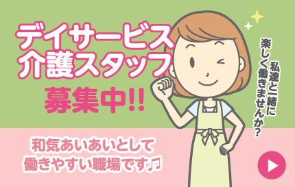 釧路町のデイサービス&下宿|グランママスタッフ募集